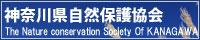 神奈川県自然保護協会バナー
